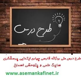 35 - طرح درس روزانه فارسی چهارم ابتدایی درس پرسشگری