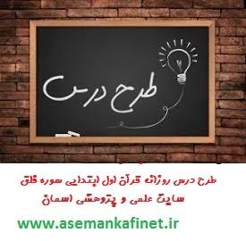40 - طرح درس قرآن پایه اول ابتدایی سوره فلق