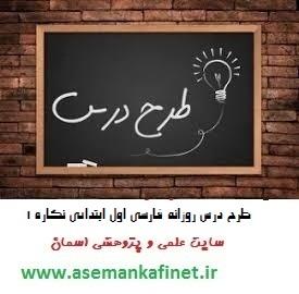 58 - طرح درس روزانه فارسی اول ابتدایی نگاره 1 به خانه ما خوش آمدی