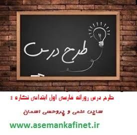 61 - طرح درس روزانه فارسی اول ابتدایی براساس برنامه درسی ملی نگاره چهار به مدرسه رسیدیم