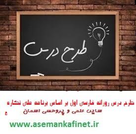 62 - طرح درس روزانه فارسی اول ابتدایی نگاره پنج از کلاس ماچه خبر
