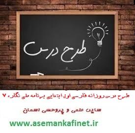 64 - طرح درس روزانه فارسی اول ابتدایی نگاره هفت روستا و نوع زندگی آن