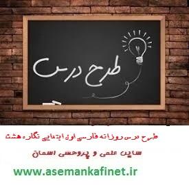 65 - طرح درس روزانه فارسی اول ابتدایی نگاره هشت چه دنیای قشنگی