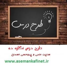67 - طرح درس روزانه فارسی اول ابتدایی نگاره ده عید نوروز