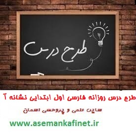 68 - طرح درس فارسی اول ابتدایی نشانه آ