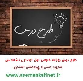 72 - طرح درس فارسی اول ابتدایی نشانه ( سـ س )