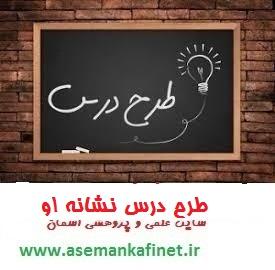 73 - طرح درس فارسی اول ابتدایی نشانه ( او و )