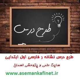 75 - طرح درس نشانه ر فارسی اول ابتدایی