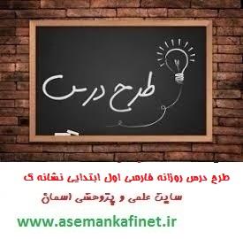 87 و 242 - طرح درس نشانه نشانه ( گـ گ ) فارسی اول ابتدایی