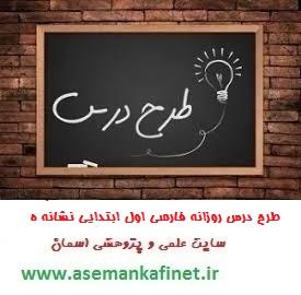 94 - طرح درس نشانه هـ ـهـ ـه ه فارسی اول ابتدایی