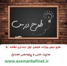 105- طرح درس نشانه ( طا) فارسی اول ابتدایی