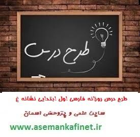 106 - طرح درس نشانه ( غ) فارسی اول ابتدایی