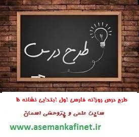107 - طرح درس نشانه ( ظ) فارسی اول ابتدایی