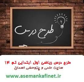 121 - طرح درس ریاضی اول ابتدایی تم چهارده