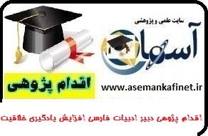 470 - اقدام پژوهی دبیر ادبیات فارسی با موضوع افزایش یادگیری دانش آموزان با استفاده از تکنیک های یادگیری