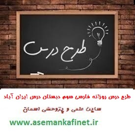 133 - طرح درس روزانه فارسی سوم ابتدایی درس ایران آباد