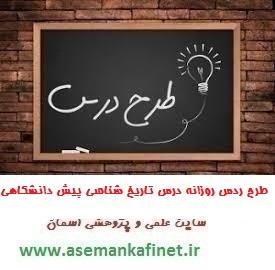 208 - طرح درس روزانه تاریخ شناسی پیش دانشگاهی