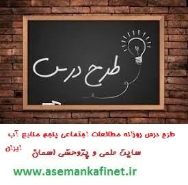 223- طرح درس منابع آب ایران مطالعات اجتماعی پنجم ابتدایی