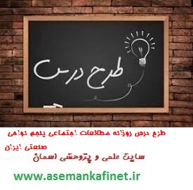 224- طرح درس نواحی صنعتی ایران مطالعات اجتماعی پنجم ابتدایی