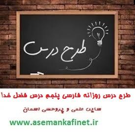 233- طرح درس فضل خدا فارسی پنجم ابتدایی