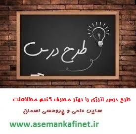 257 - طرح درس انرژی را بهتر مصرف کنیم مطالعات اجتماعی ششم ابتدایی