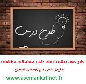 259 - طرح درس پیشرفت های علمی مسلمانان مطالعات اجتماعی ششم ابتدایی