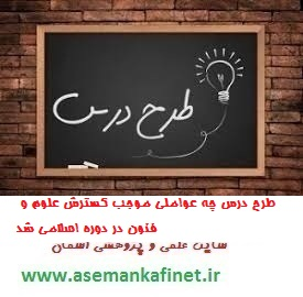 260 - طرح درس چه عواملی موجب گسترش علوم و فنون در دوره اسلامی شد ؟ مطالعات اجتماعی ششم ابتدایی