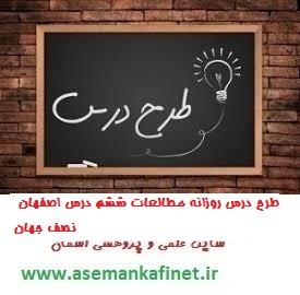 261 - طرح درس اصفهان نصف جهان مطالعات اجتماعی ششم ابتدایی