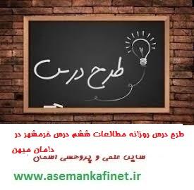 271 - طرح درس خرمشهر در دامان میهن مطالعات اجتماعی ششم ابتدایی