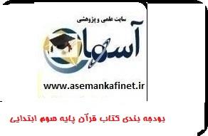 285 - بودجه بندی کتاب قرآن پایه سوم ابتدایی