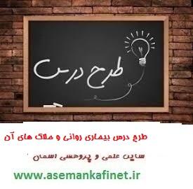 292 - طرح درس رشته روان شناسی و مشاوره درس بیماری روانی و ملاک های آن