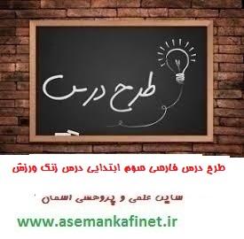 296 - طرح درس فارسی سوم ابتدایی درس زنگ ورزش