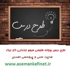 344 -  طرح درس روزانه فارسی سوم ابتدایی درس کار نیک