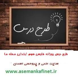 306 - طرح درس فارسی سوم ابتدایی درس محله ما
