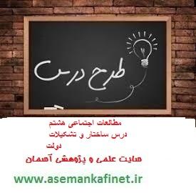 342 - طرح درس مطالعات اجتماعی هشتم بر اساس سند ملی درس ساختار و تشکیلات دولت