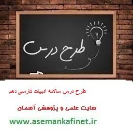354 - طرح درس سالانه ادبیات فارسی 1 پایه دهم