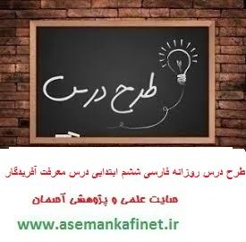 357 - طرح درس فارسی ششم ابتدایی درس معرفت آفریدگار