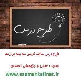 368 - طرح درس سالانه فارسی 3 دوازدهم تجربی ریاضی و انسانی