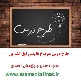 539 - طرح درس نشانه (خـ خ) فارسی اول ابتدایی