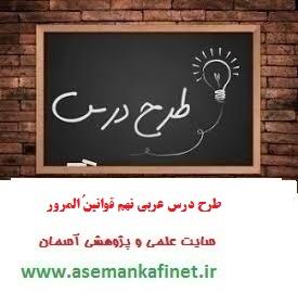 611 - طرح درس روزانه عربی نهم درس قوانینُ المرور