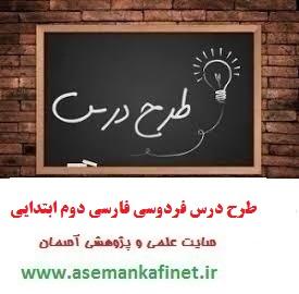 653- طرح درس روزانه کتاب فارسی دوم ابتدایی درس فردوسی