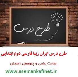 654- طرح درس روزانه کتاب فارسی دوم ابتدایی درس ایران زیبا