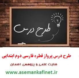 657- طرح درس روزانه کتاب فارسی دوم ابتدایی درس پرواز قطره