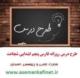 693 - طرح درس روزانه فارسی پنجم ابتدایی درس شجاعت