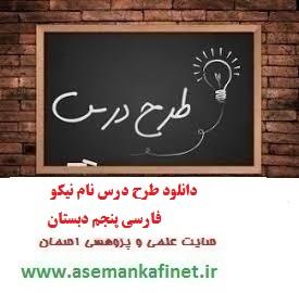 700 - طرح درس روزانه فارسی پنجم دبستان درس نام نیکو