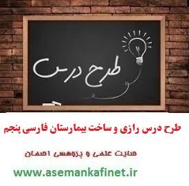 703 - طرح درس روزانه فارسی پنجم ابتدایی درس رازی و ساخت بیمارستان