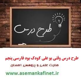 704 - طرح درس روزانه فارسی پنجم ابتدایی درس وقتی بو علی،کودک بود