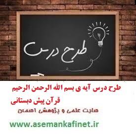 708 - طرح درس روزانه قرآن پیش دبستانی آیه ی بسم الله الرحمن الرحیم