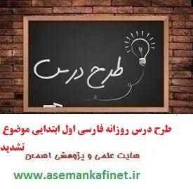 764 - طرح درس تشدید فارسی اول ابتدایی