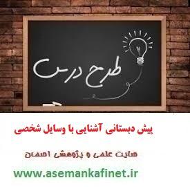 831 - طرح درس آموزش مهارت های زندگی و مهارت های اجتماعی پیش دبستانی آشنایی با وسایل شخصی